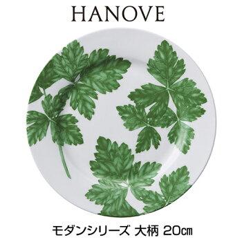 HANOVE(ハノーヴェ)モダンシリーズ大柄20cmプレート【皿食器ボーンチャイナテーブルウェアハノーベ】