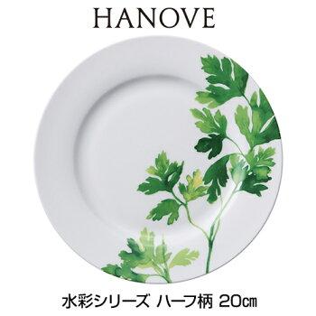 HANOVE(ハノーヴェ)水彩シリーズハーフ柄20cmプレート【皿食器ボーンチャイナテーブルウェアハノーベ】
