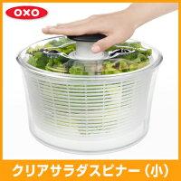 OXOクリアサラダスピナー(小)#1351680【木村屋百貨店】