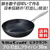 ★★bitakurafuto VitaCraft专业散场平底锅30cm