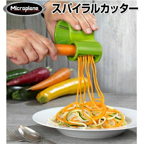 【あす楽】野菜の麺が作れるマイクロプレイン スパイラルカッター 【Microplane】【 野菜パスタ / おろし器 / おろし金 / 千切り/ 千切り器 / 千切りスライサー /ベジヌードル カッター 】【ダイエット】【ヘルシー】【ストライプ】