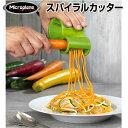【あす楽】野菜の麺が作れるマイクロプレイン スパイラルカッター 【Microplane】【 野菜パスタ / おろし器 / おろ…