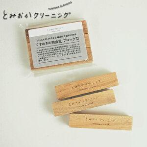 とみおかクリーニング 天然木の防虫剤 ブロック3個入り HT-02-0009 【粉末 粉末洗剤 節水 国産 おしゃれ インスタ映え ギフト プレゼント】