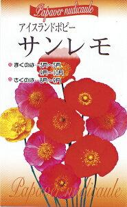 アイスランドポピー サンレモ【種子】福花園種苗