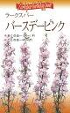 ラークスパーバースデーピンク【種子】福花園種苗