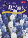 【秋植え球根】ヒヤシンス 東の魔女3色8球 サカタのタネ