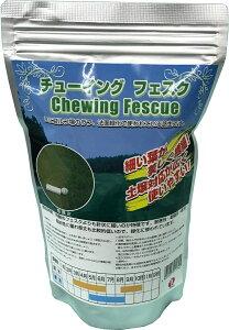 【西洋芝】芝生種子チューイング フェスク 1L詰