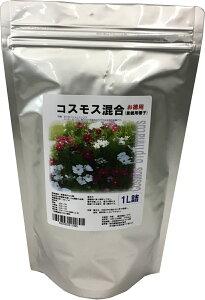 【お徳用】コスモス混合1L 景観用種子