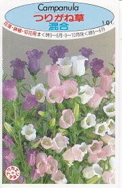 つりがね草 混合【種子】福花園種苗