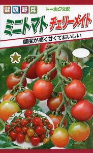 【種子】ミニトマトチェリーメイトトーホクのたね