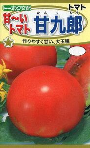 【種子】トマト甘〜いトマト 甘九郎(かんくろう) トーホクのたね