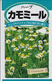 【種子】ハーブカモミール日本農産種苗