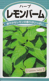 【種子】ハーブレモンバーム日本農産種苗