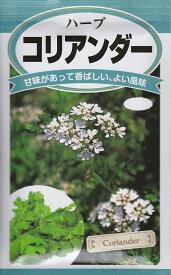【種子】ハーブコリアンダー日本農産種苗