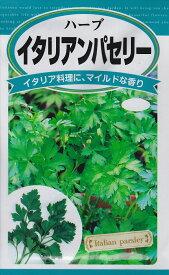 【種子】ハーブイタリアンパセリー日本農産種苗