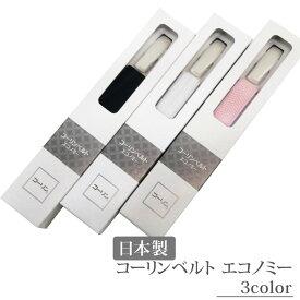 コーリンベルト きものベルト 日本製 ピンク・白・黒【1口2個までゆうメール可】