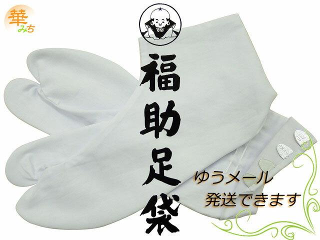 3488 国産 福助足袋 ブロード 白足袋 4枚こはぜ 22.0〜29.0cm対応 【ゆうメール可】