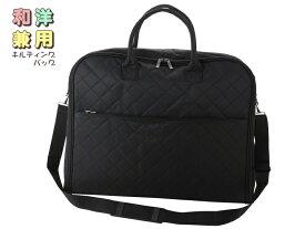 あす楽 着物バッグ キルティング 和洋兼用 収納ケース 黒 ロゴなし