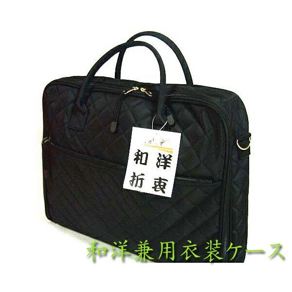 nc 着物バッグ キルティング 和洋兼用 収納ケース 黒 2301