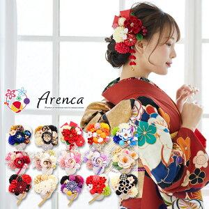 振袖用 髪飾り Arenca カップ入り髪飾りセット 全6種 kk-583  成人式 結婚式 卒業式 コサージュ
