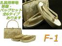 礼装用 正絹 帯地 草履バッグセット ソフト鼻緒 二枚芯 フリーサイズ F-1〜6 全6タイプ 7501