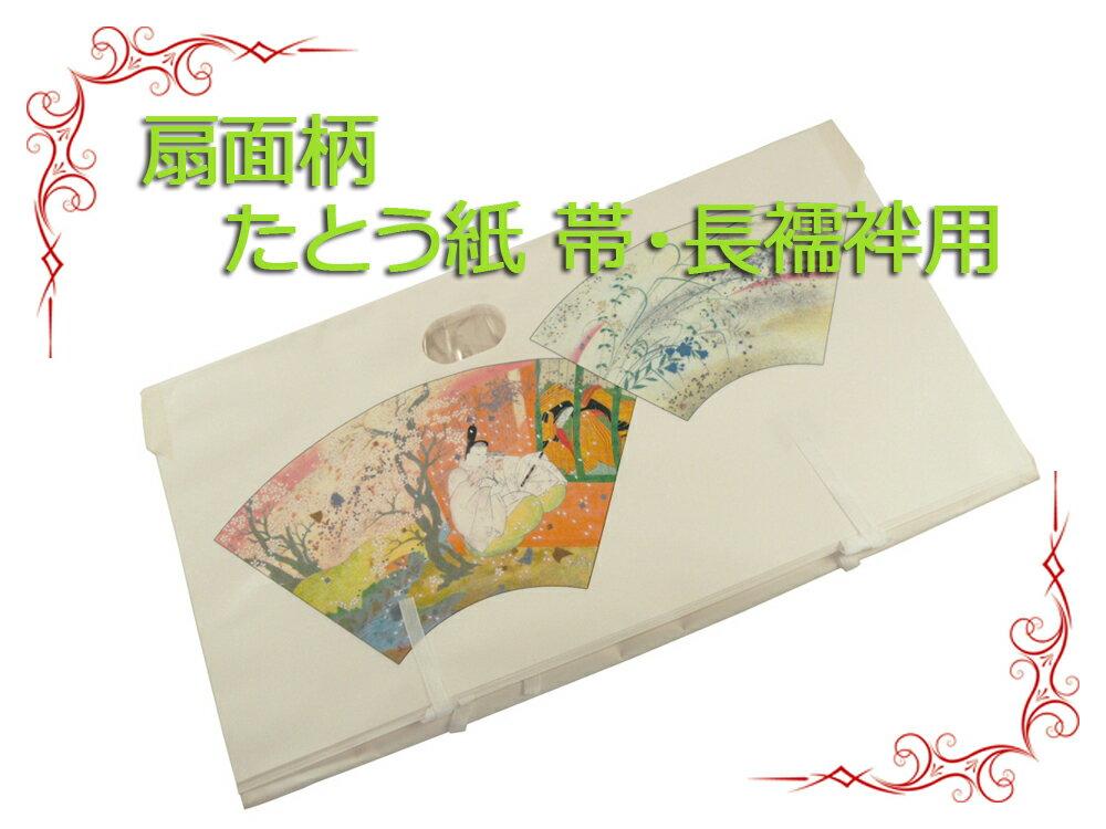 bai 扇面柄 大切なお着物の保存に たとう紙 帯・長襦袢用 64×34cm 1枚から買えます