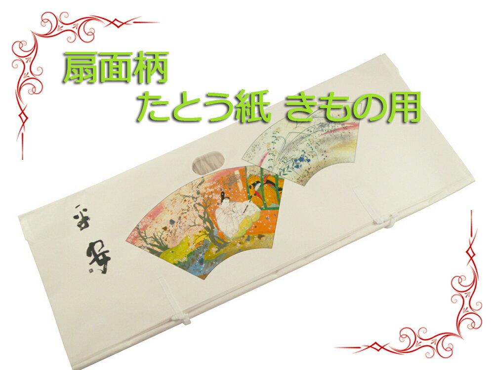 bai 扇面柄 大切なお着物の保存に たとう紙 きもの用 87×36cm 1枚から買えます
