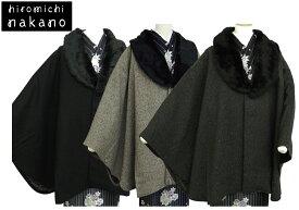 セール ナカノヒロミチ hiromichi nakano 和装コート ポンチョ風ケープ ブランド 全3色 co-8