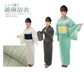 綿麻 しじら織り お仕立て上がり浴衣 単品 ta-4 白・黒・ターコイズ