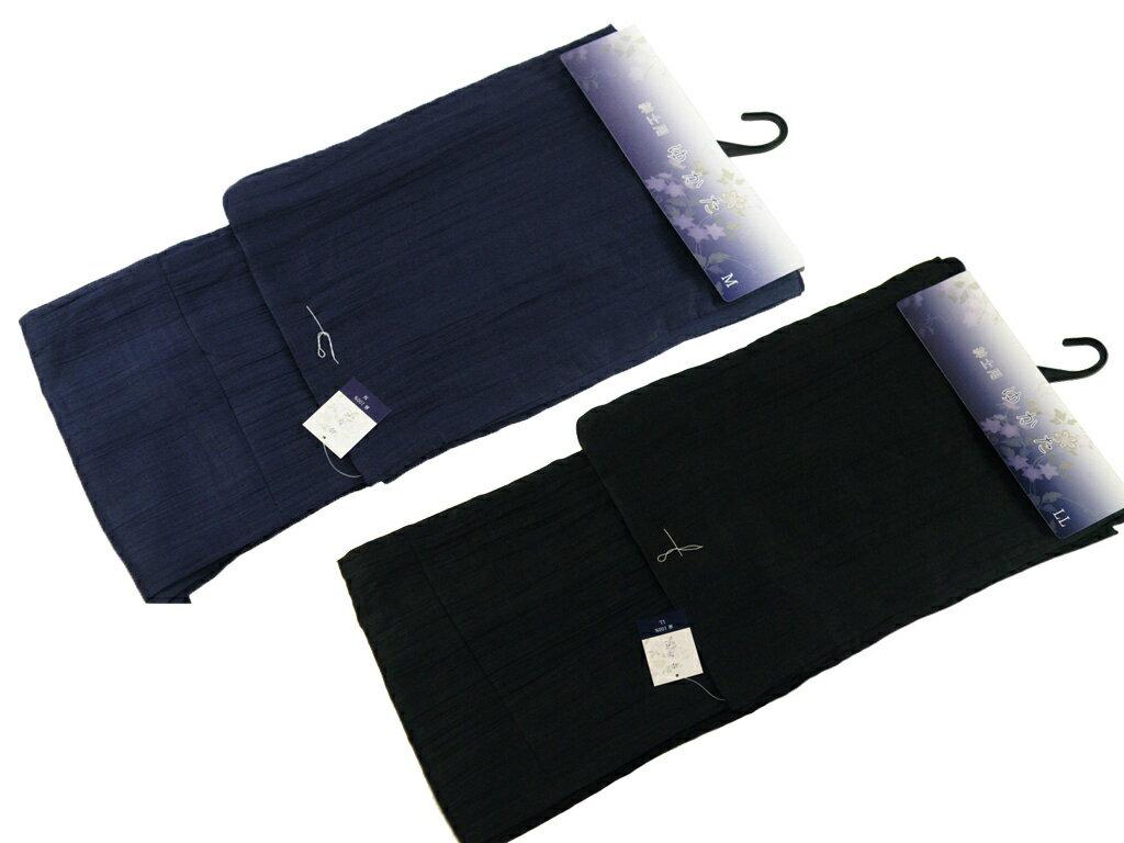 紳士用 浴衣 麻100% お仕立て上がり ゆかた M・L・LL 黒 濃紺 mp-64 単品