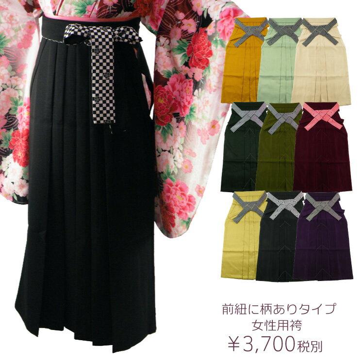 ねじり梅 はかま 袴 単品 全9色 S〜Lサイズ hs-55