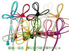 振袖・浴衣にも シンプル 正絹 帯飾り 飾り紐 hs-139 全10色 【1口2個までゆうメール可】