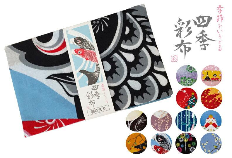 季節彩る 四季彩布 手拭い 全12柄 日本製【ゆうメール可】 sy-59
