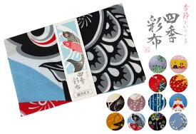 季節彩る 四季彩布 手拭い 全12柄 日本製【1口2個までゆうメール可】 sy-59