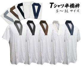 衿色5色 紳士用 綿 肌着 Tシャツ半襦袢 半袖 S〜3Lサイズ ot-101