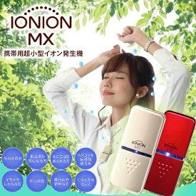超小型マイナスイオン発生器 イオニオンMX 日本製 全2色 tk-134  花粉対策 PM2.5対策
