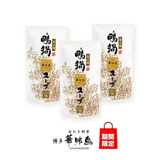 《春のキャンペーン》鴨鍋スープセット(600g×3本)
