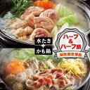 《秋キャンペーン》水たき・鴨鍋 ハーフ&ハーフ鍋セット(各1〜2人前)送料無料