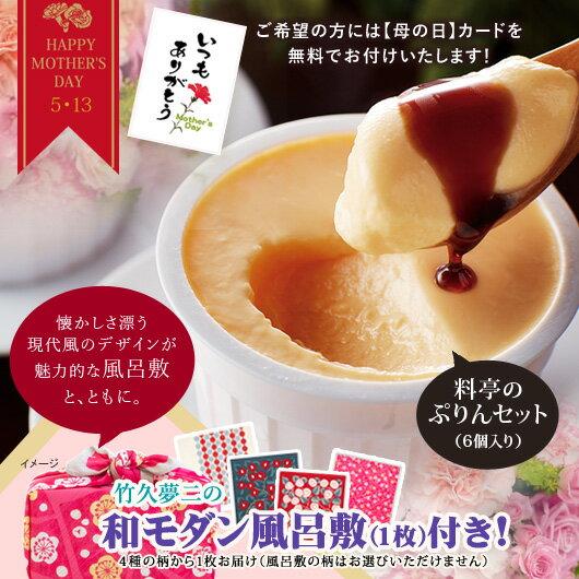 《母の日キャンペーン》博多華味鳥 料亭の卵ぷりん・風呂敷つき【数量限定】【公式通販】