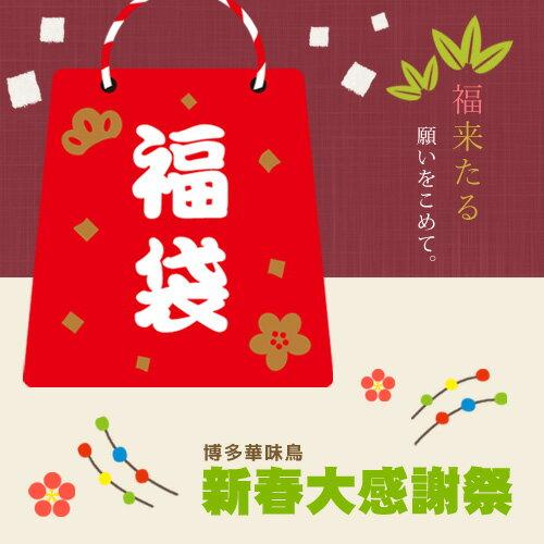《新春大感謝祭》博多華味鳥 2019新春福袋セット