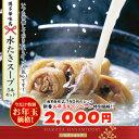 《新春お年玉セット》博多華味鳥 水たきスープ(600g×5袋セット) 鍋スープ【公式通販】