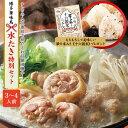 【新春華祭り】博多華味鳥の水炊き特別セット(3〜4人前)《華の米入り 十六穀米プレゼント付き》【公式通販】