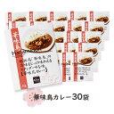 《春キャンペーン!》華味鳥カレージャンボセット(200g×30個)【公式通販】