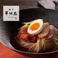 博多華味鳥の冷麺イメージ