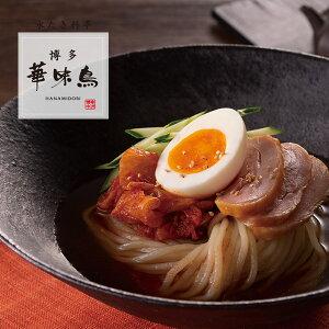 博多華味鳥 冷麺セット(4食入り)送料無料 お中元 夏ギフト【公式通販】通常価格 4,500円 8/3ももち浜ストアで紹介