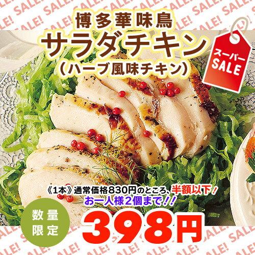 《スーパーSALE!》華味鳥のハーブチキン 1本(サラダチキン)《お一人様2個まで》【博多華味鳥 公式SHOP】