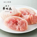 華味鳥 ぶつ切り(500g)【公式通販】