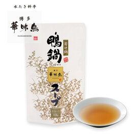 博多華味鳥 鴨鍋・寄せ鍋スープ【公式通販】
