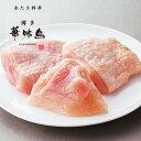 《春キャンペーン》華味鳥 切り身(500g)【公式通販SHOP】