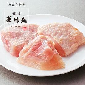 華味鳥 切り身(500g)【博多華味鳥 公式通販】
